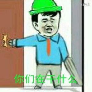 黄小明戴绿帽子打开门:你们在干什么!很凶