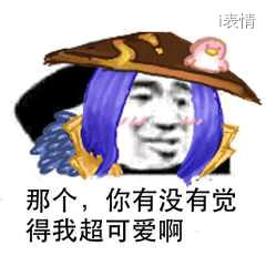 王者荣耀农药:那个,你有没有觉得我超可爱啊。
