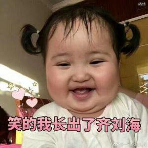 笑的我长出了齐刘海