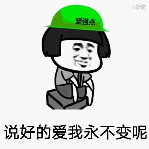 绿帽子坚强点:说好的爱我永不变呢