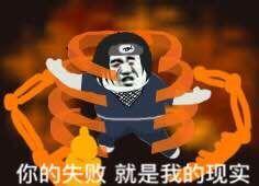 武功功夫比试火影忍者版:你的失败就是我的现实