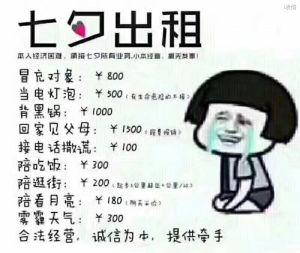 七夕出租:冒充对象800,当电灯泡500,背黑锅1000,回家见父母,接电话撒谎,陪吃饭