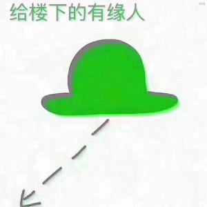 绿帽子:给楼下的有缘人