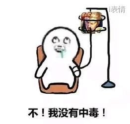 打王者荣耀农药:不!我没有中毒!