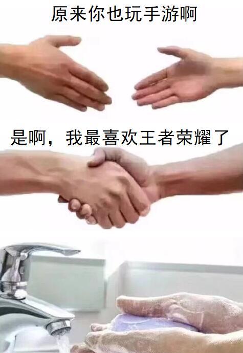 握手:原来你也玩手游啊,是啊,我最王者荣耀了,马上洗手-i表情表情包