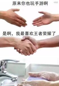 握手:原来你也玩手游啊,是啊,我最王者荣耀了,马上洗手