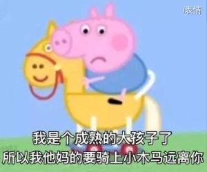 小猪佩奇:我是一个成熟的大孩子了,所以我他妈的要骑上小木马远离你