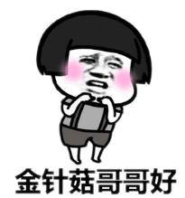JJ小:金针菇哥哥好