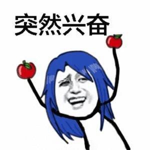 拿着两个苹果还是西红柿:突然兴奋