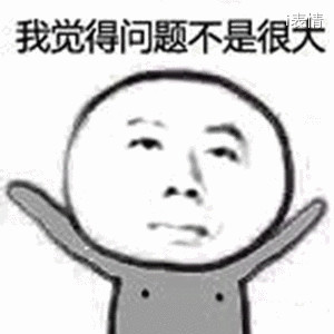 张开双手:我觉得问题不是很大
