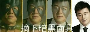 变脸:摘下暗黑面具