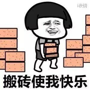 搬砖使我快乐