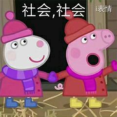 小猪佩奇:社会社会