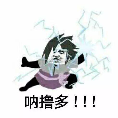 火影忍者佐助:呐撸多!!!