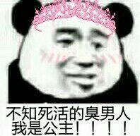 不知死活的臭男人,我是公主!!!