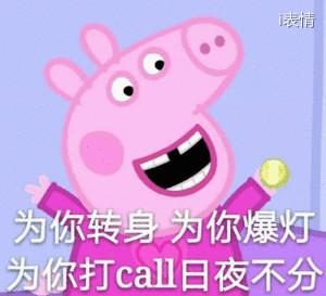 小猪佩奇:为你转身,为你爆灯,为你打call日夜不分