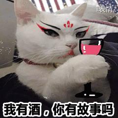 性感的猫咪举着酒杯:我有酒,你有故事吗