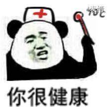 发烧40度:你很健康