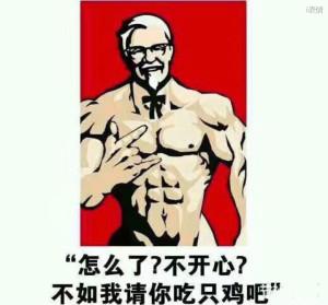 有点gay的肌肉肯德基大叔:怎么了不开心?不如我请你吃只鸡吧